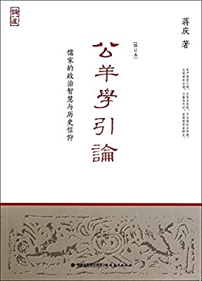 公羊学引论-儒家的政治智慧与历史信仰-[修订本].pdf