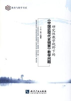 研究性教学视野下的《中国近现代史纲要》教学问题.pdf