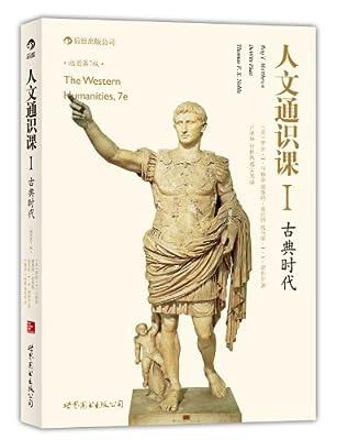 人文通识课1:古典时代.pdf