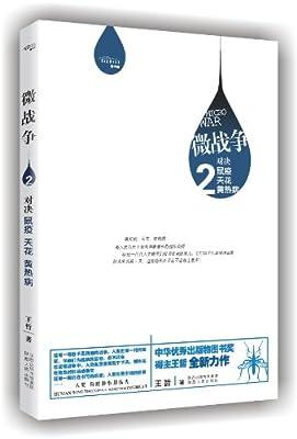微战争·对决鼠疫 天花 黄热病.pdf