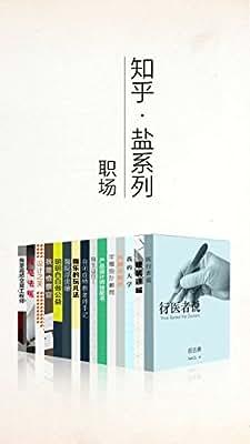 知乎盐系列职场套装.pdf