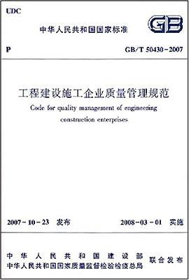 工程建设施工企业质量管理规范.pdf