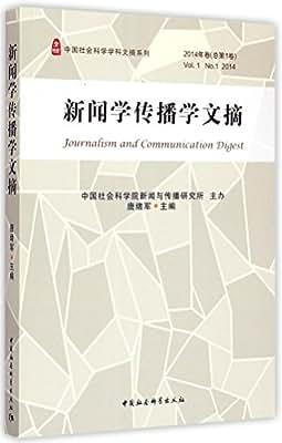新闻学传播学文摘.2014.pdf