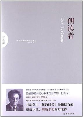 朗读者.pdf