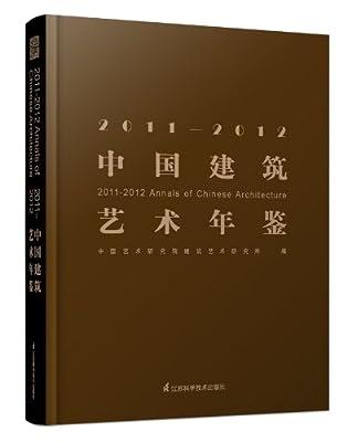2011~2012中国建筑艺术年鉴.pdf