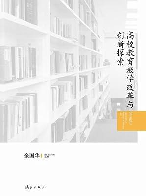 高校教育教学改革与创新探索.pdf