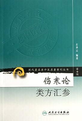 伤寒论类方汇参.pdf
