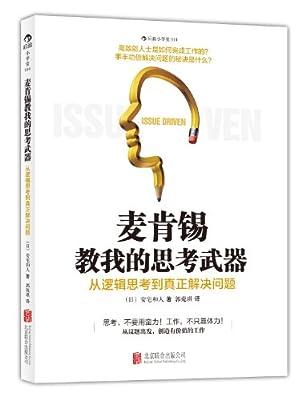 麦肯锡教我的思考武器:从逻辑思考到真正解决问题.pdf