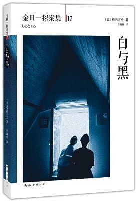 金田一探案集17:白与黑.pdf