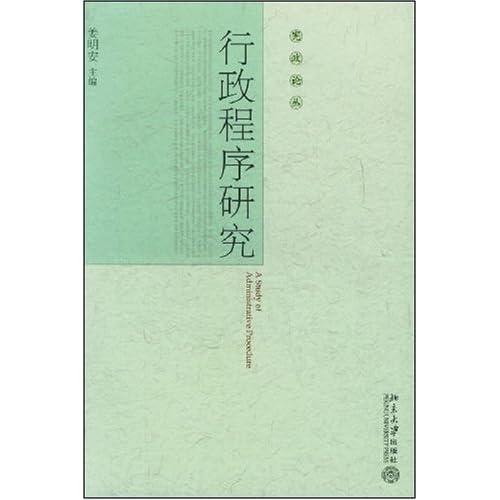 行政程序研究/宪政论丛