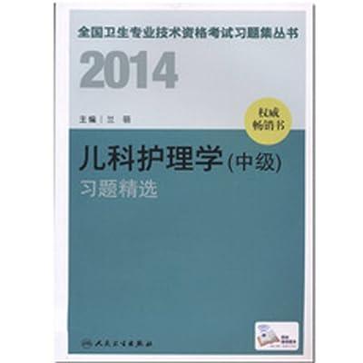 人卫2014全国卫生专业技术资格考试 儿科护理学习题精选.pdf