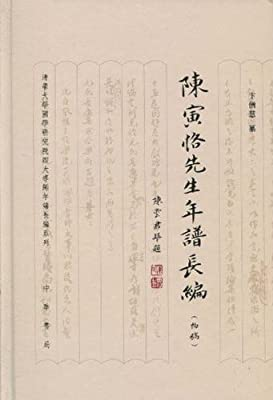 陈寅恪先生年谱长编.pdf