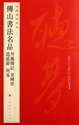中国碑帖名品•傅山书法名品:丹枫阁记•金刚经•逍遥游•周易.pdf