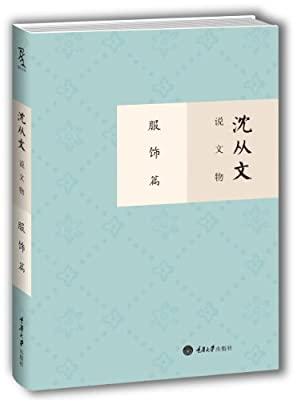 沈从文说文物·服饰篇.pdf