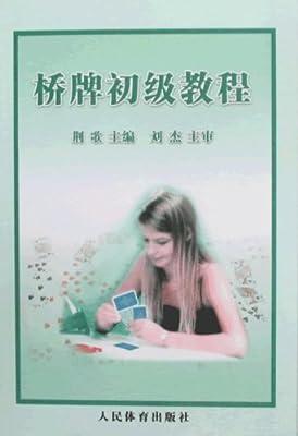 桥牌初级教程.pdf