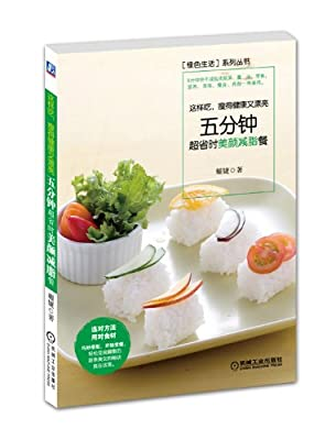 这样吃,瘦得健康又漂亮:五分钟超省时美颜减脂餐.pdf