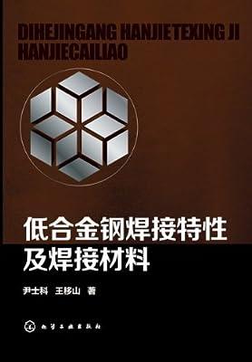 低合金钢焊接特性及焊接材料.pdf