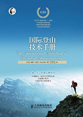 国际登山技术手册.pdf