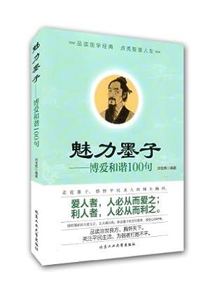 魅力墨子:博爱和谐100句.pdf