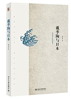 戴季陶与日本.pdf