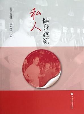 高等学校教材:私人健身教练.pdf