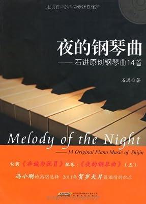 夜的钢琴曲:石进原创钢琴曲14首.pdf