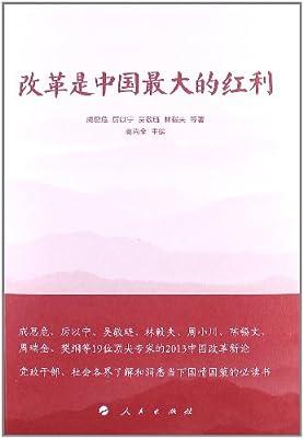 改革是中国最大的红利.pdf