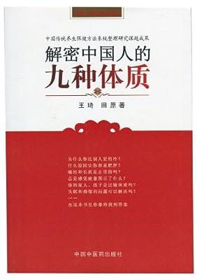 解密中国人的九种体质.pdf