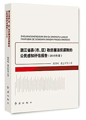 浙江省县政府廉洁反腐败的公民感知评估报告.2015年度.pdf