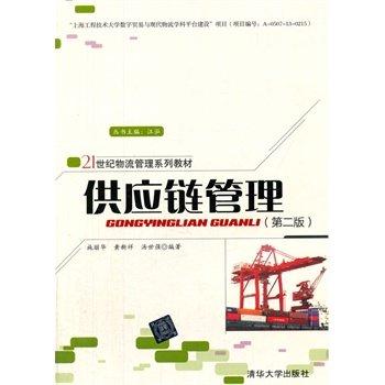 供应链管理(第2版).pdf