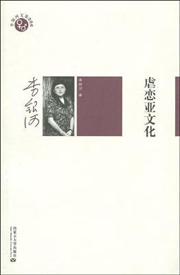 虐恋亚文化.pdf