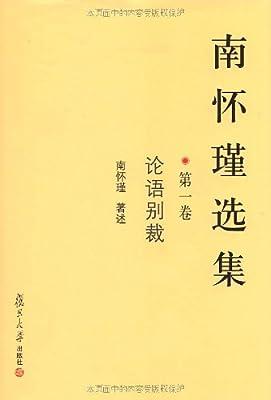 南怀瑾选集.pdf