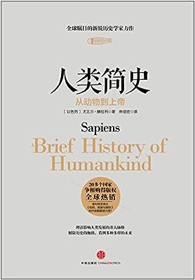 人类简史:从动物到上帝.pdf