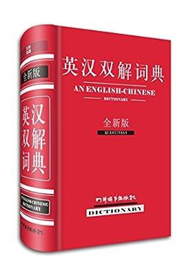 英汉双解词典.pdf