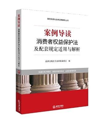 案例导读:消费者权益保护法及配套规定适用与解析.pdf
