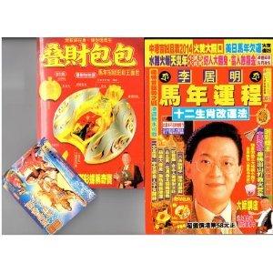 2014年李居明马年運程 十二生肖改運法 马年运程 一书两册.pdf