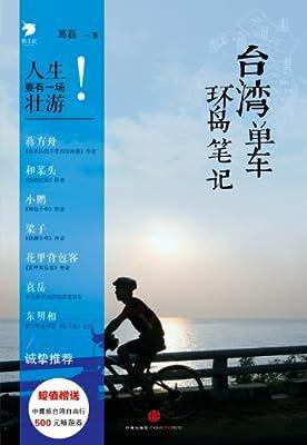 台湾单车环岛笔记.pdf