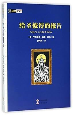 给圣彼得的报告/房龙手绘图画珍藏本.pdf