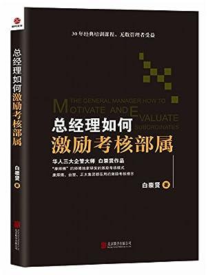 总经理如何激励考核部属.pdf