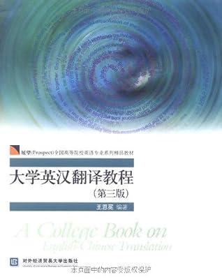 展望全国高等院校英语专业系列精品教材•大学英汉翻译教程.pdf