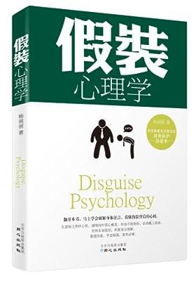 假装心理学.pdf