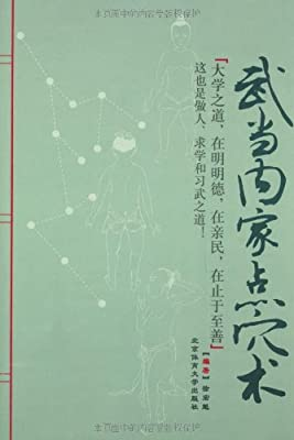 武当内家点穴术.pdf