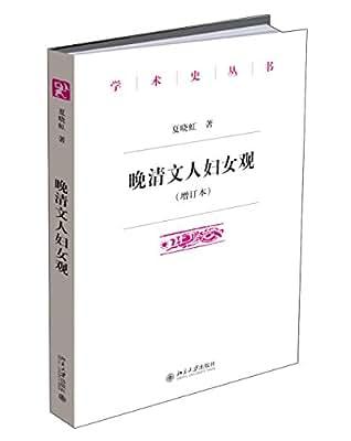 晚清文人妇女观.pdf