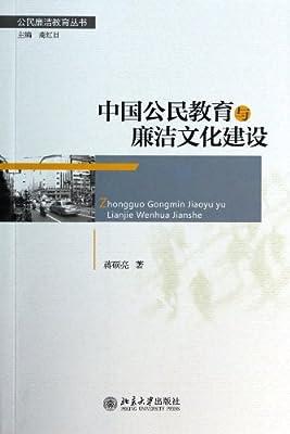 中国公民教育与廉洁文化建设.pdf