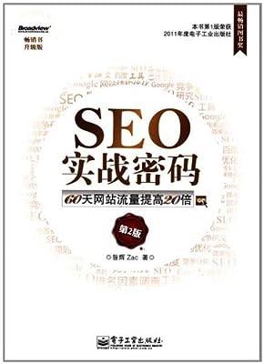 SEO实战密码:60天网站流量提高20倍.pdf