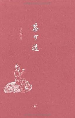 茶可道.pdf