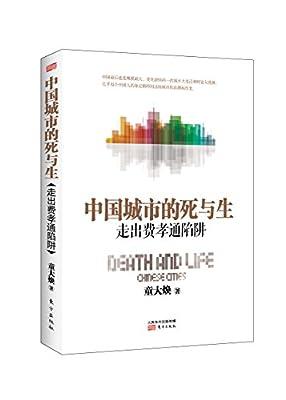 中国城市的死与生:走出费孝通陷阱.pdf