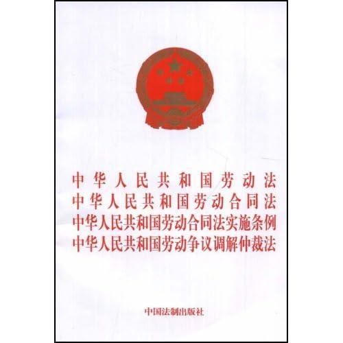 中华人民共和国劳动法/劳动合同法/劳动合同法实施条例/劳动争…