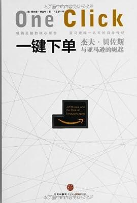 一键下单:杰夫•贝佐斯与亚马逊的崛起.pdf
