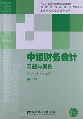 普通高等教育十二五国家级规划教材:中级财务会计习题与案例.pdf